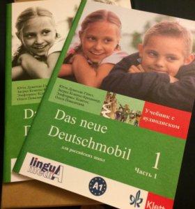 Учебник и рабочая тетрадь по немецкому языку