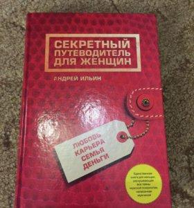 Книга для женщин