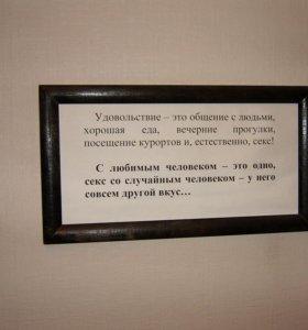 Постеры подарочные с девизом в рамке пересылка