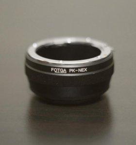 Переходник Fotga c Pentax K на Sony E (PX - Nex)