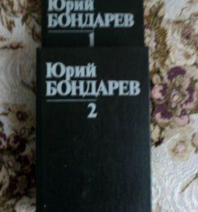 1-2-й тома Юрия Бондарева