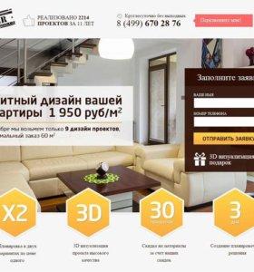 Создание сайтов : интернет магазин, визитка, ленди