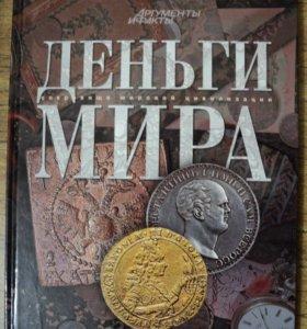 """Книга - """"Деньги мира"""" 96стр"""