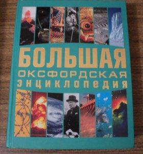 """Книга - """"Большая Оксфордская энциклопедия"""""""