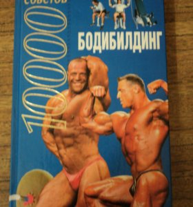 "Книга - ""10 000 советов Бодибилдинг"""