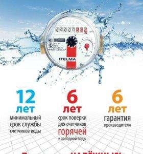 Установка и замена счётчиков воды