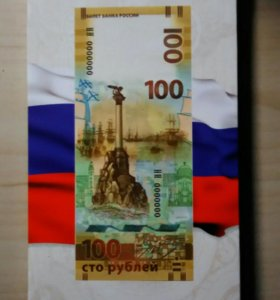 Банкнота крым кс в буклете