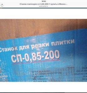 Станок плиткорез сп-0,85-200 новый