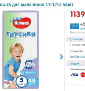 Подгузники-трусики Huggies для мальчиков 5(поштуч)