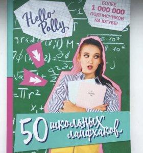 Книга Hello Polly