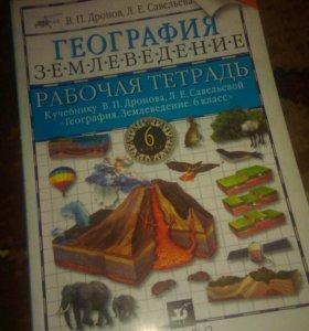Рабочая тетрадь география