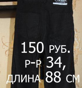 брюки школьные р-р 34