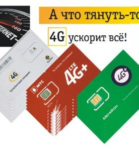 Безлимитный интернет 4G