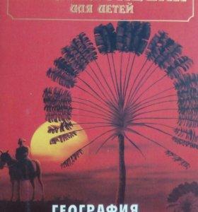 Энциклопедия для детей по географии