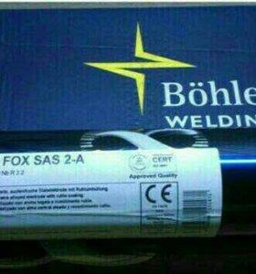 Продам электроды bohler FOX SAS 2A