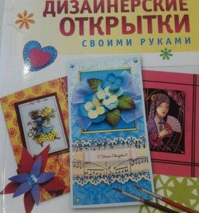 Книга ДИЗАЙНЕРСКИЕ ОТКРЫТКИ