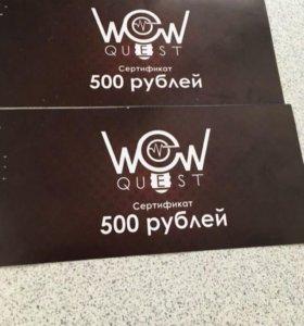 Сертификаты в квест комнату на 1000 руб