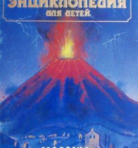 Энциклопедия для детей по геологии