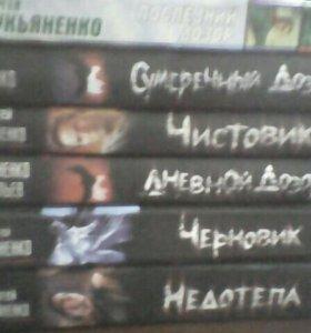 Книги Лукьяненко