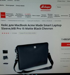 Папка для ноутбука