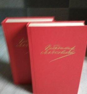 В.Маяковский.Сочинения в 2-х томах