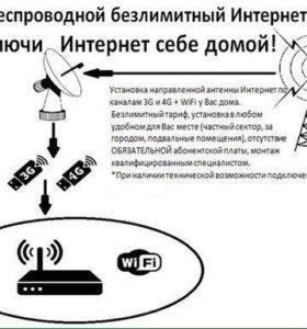 Подключение Интернет вне города