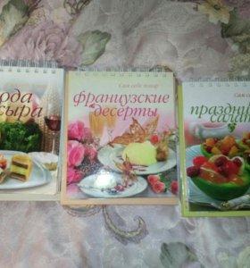Книги подарочные, кулинария