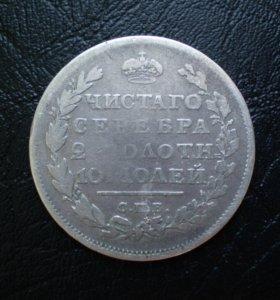 Полтина 1812 спб мф VF- R Редкая Оригинал