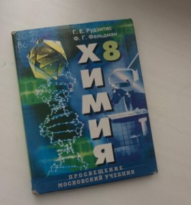 Учебник по химии для 8 класса/до вашего метро 200₽