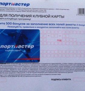 "Бонусная карта ""Спорт-мастер"""