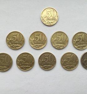 50 копеек 1999 года СП
