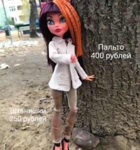Одежда для кукол Monster High
