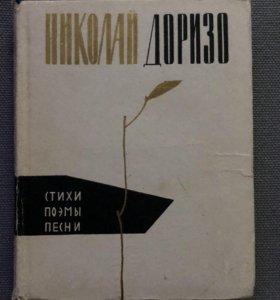 Николай Доризо Стихи, поэмы, песни