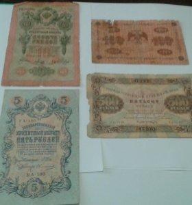 Банкноты Российской Империи,РСФСР И СССР