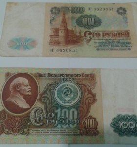 Банкноты СССР и СНГ