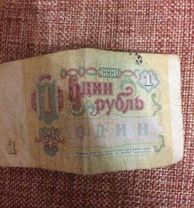 1 рубль 1991 гола