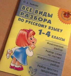 Разборы по русскому языку
