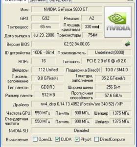 Palit GeForce 9800 GT 550Mhz PCI-E 2.0 512Mb