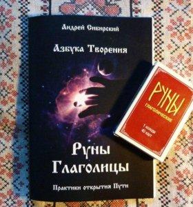 """Книга и карты """"Руны Глаголицы"""""""