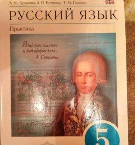 """Учебник """"Русский язык"""" 5класс"""