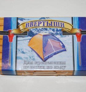 Ввертыши для крепления палатки ко льду