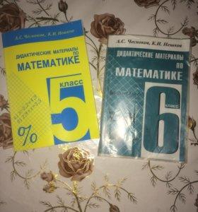 Математика 5 и 6 класс
