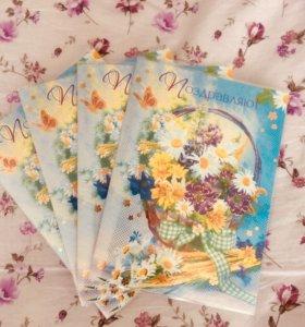 Поющие открытки