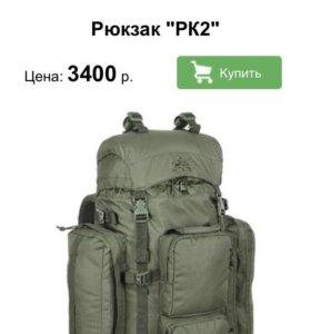 Рюкзак рк 2