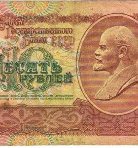банкнота 1991 год 10 рублей