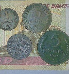 Набор монет 1924 года