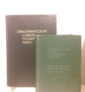 Орфографический и русско-английский словари
