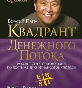 Книга: Квадрант денежного потока (Новая)