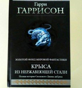 """Книга """"Крыса из нержавеющей стали"""" полное издание."""