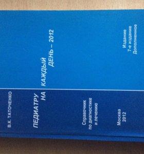 Книга для педиатра